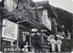 昭和期の和泉屋