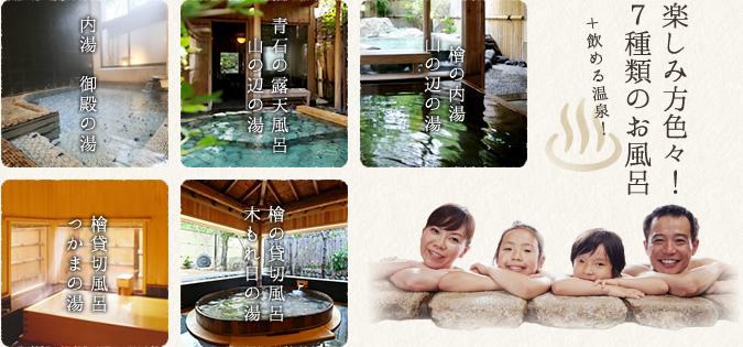 楽しみ方色々!7種類のお風呂+飲める温泉
