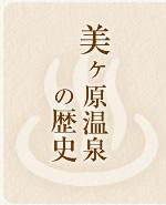 美ヶ原温泉の歴史