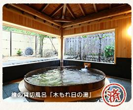 檜の露天風呂「木もれ日の湯」