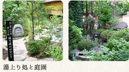 湯上がり処と庭園