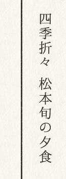 四季折々 松本旬の夕食